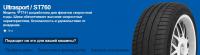 235/50/18 КУПИТЬ Летние шины  STARMAXX (PETLAS Турция) ULTRASPORT  ST760 TL 101W в Луганске ЛНР
