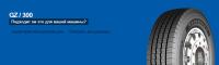 235/75/17.5 Купить Грузовые шины STARMAXX (PETLAS Турция) GZ300 руль TL 132/130M в Луганске ЛНР
