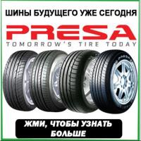 225/55/17 КУПИТЬ Летние шины Pressa PS 55 101W в Луганске ЛНР