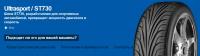 225/55/17 КУПИТЬ Летние шины  STARMAXX (PETLAS Турция) ULTRASPORT  ST730 TL 97W в Луганске ЛНР