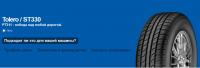 185/65/14 КУПИТЬ Летние шины  STARMAXX (PETLAS Турция) TOLERO  ST330 TL 86T в Луганске ЛНР