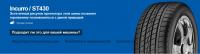 245/70/16 КУПИТЬ Всесезонные шины  STARMAXX (PETLAS Турция) INCURRO A/S  ST 430 TL 107H в Луганске ЛНР