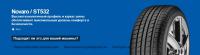 205/65/15 КУПИТЬ Летние шины  STARMAXX (PETLAS Турция) NOVARO  ST 532 TL 94H в Луганске ЛНР